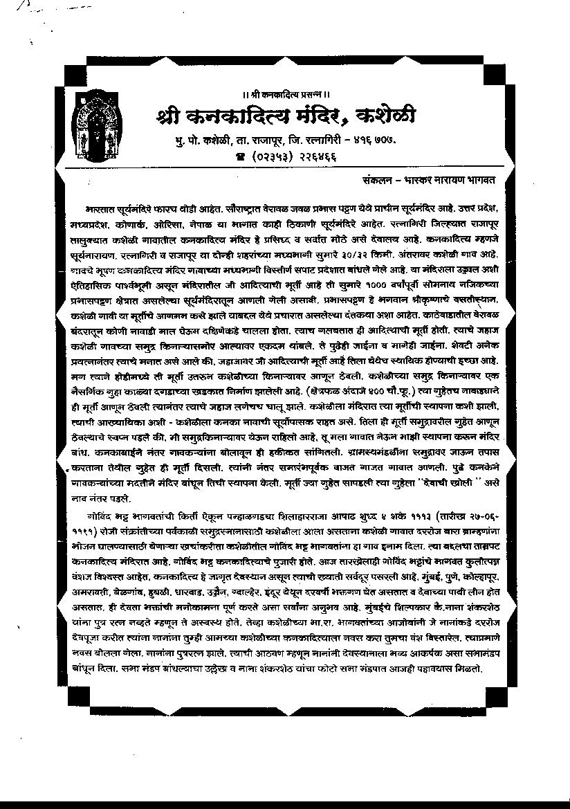 Kanakaditya History